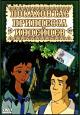 Смотреть фильм Покахонтас принцесса индейцев онлайн на Кинопод бесплатно