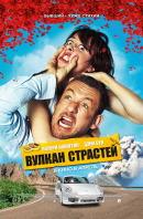 Смотреть фильм Вулкан страстей онлайн на KinoPod.ru платно