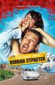 Смотреть фильм Вулкан страстей онлайн на Кинопод бесплатно