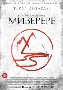 Смотреть фильм Мизерере онлайн на KinoPod.ru платно