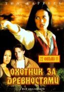Смотреть фильм Охотники за древностями онлайн на KinoPod.ru бесплатно