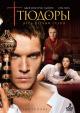 Смотреть фильм Тюдоры онлайн на Кинопод бесплатно