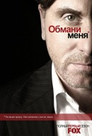 Смотреть фильм Обмани меня онлайн на Кинопод бесплатно