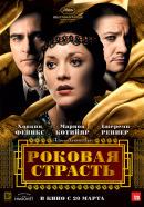 Смотреть фильм Роковая страсть онлайн на KinoPod.ru платно