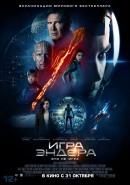 Смотреть фильм Игра Эндера онлайн на Кинопод бесплатно