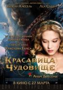 Смотреть фильм Красавица и чудовище онлайн на KinoPod.ru платно