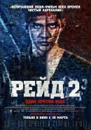 Смотреть фильм Рейд 2 онлайн на KinoPod.ru платно