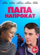 Смотреть фильм Папа напрокат онлайн на KinoPod.ru бесплатно