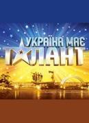 Смотреть фильм Україна має талант онлайн на Кинопод бесплатно