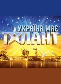Смотреть Україна має талант онлайн на Кинопод бесплатно