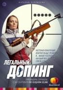 Смотреть фильм Легальный допинг онлайн на Кинопод бесплатно