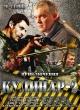Смотреть фильм Кулинар 2 онлайн на Кинопод бесплатно