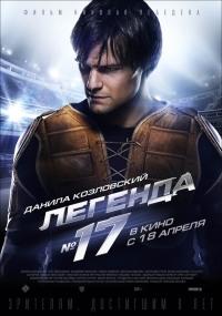 Смотреть Легенда №17 онлайн на Кинопод бесплатно
