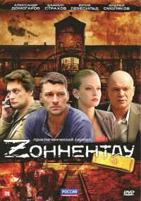 Смотреть Зоннентау онлайн на Кинопод бесплатно