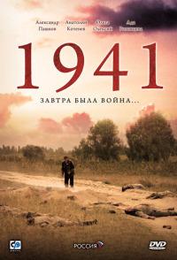 Смотреть 1941 онлайн на Кинопод бесплатно