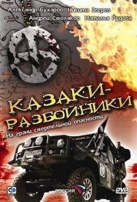 Смотреть Казаки-разбойники онлайн на Кинопод бесплатно