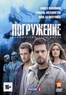 Смотреть фильм Погружение онлайн на KinoPod.ru бесплатно
