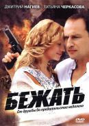 Смотреть фильм Бежать онлайн на KinoPod.ru бесплатно