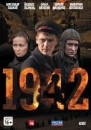 Смотреть фильм 1942 онлайн на Кинопод бесплатно