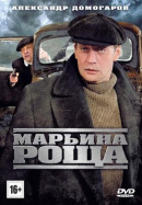 Смотреть фильм Марьина роща онлайн на KinoPod.ru бесплатно