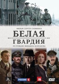 Смотреть Белая гвардия онлайн на Кинопод бесплатно