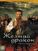 Смотреть фильм Жёлтый дракон онлайн на Кинопод бесплатно
