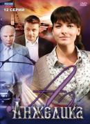 Смотреть фильм Анжелика онлайн на Кинопод бесплатно