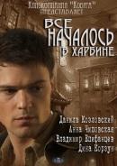 Смотреть фильм Всё началось в Харбине онлайн на Кинопод бесплатно