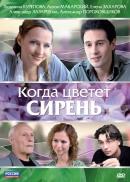 Смотреть фильм Когда цветет сирень онлайн на KinoPod.ru бесплатно
