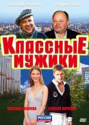 Смотреть фильм Классные мужики онлайн на KinoPod.ru бесплатно
