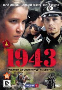 Смотреть 1943 онлайн на Кинопод бесплатно