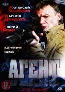 Смотреть фильм Агент онлайн на KinoPod.ru бесплатно