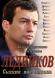 Смотреть фильм Ледников онлайн на KinoPod.ru бесплатно