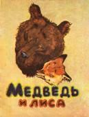 Смотреть фильм Лиса и медведь онлайн на Кинопод бесплатно