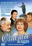 Смотреть фильм Счастье по рецепту онлайн на KinoPod.ru бесплатно