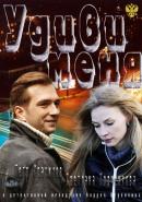 Смотреть фильм Удиви меня онлайн на KinoPod.ru бесплатно