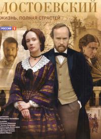 Смотреть Достоевский онлайн на Кинопод бесплатно