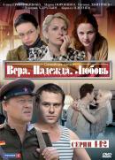 Смотреть фильм Вера. Надежда. Любовь онлайн на Кинопод бесплатно