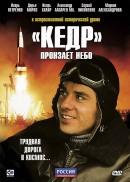 Смотреть фильм «Кедр» пронзает небо онлайн на Кинопод бесплатно