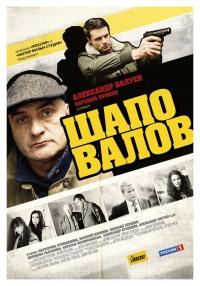 Смотреть Шаповалов онлайн на Кинопод бесплатно