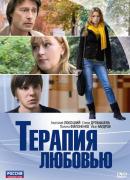 Смотреть фильм Терапия любовью онлайн на Кинопод бесплатно
