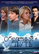Смотреть фильм Обратный путь онлайн на KinoPod.ru бесплатно
