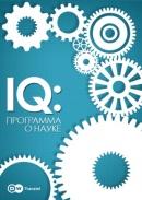 Смотреть фильм IQ: программа о науке онлайн на Кинопод бесплатно