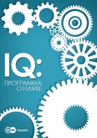 Смотреть IQ: программа о науке онлайн на Кинопод бесплатно