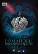 Смотреть фильм Романовы онлайн на Кинопод бесплатно