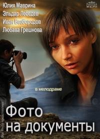 Смотреть Фото на документы онлайн на Кинопод бесплатно