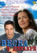 Смотреть фильм Весна в декабре онлайн на KinoPod.ru бесплатно