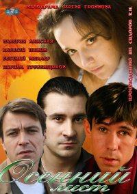 Смотреть Осенний лист онлайн на Кинопод бесплатно