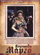 Смотреть фильм Королева Марго онлайн на KinoPod.ru бесплатно