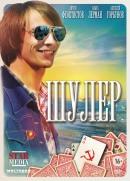 Смотреть фильм Шулер онлайн на KinoPod.ru бесплатно